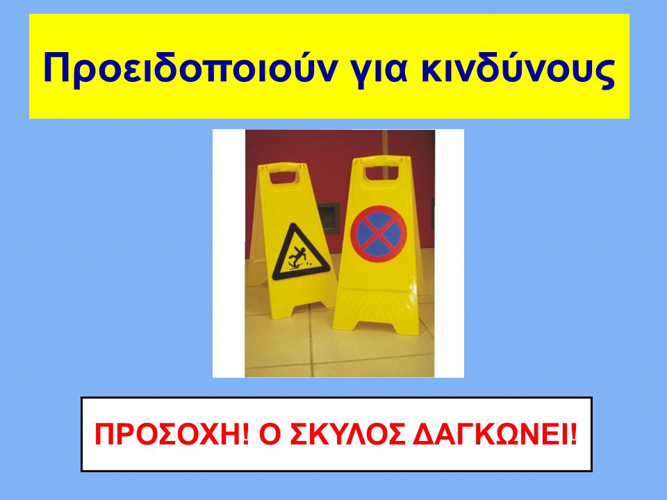 Προειδοποιούν για κινδύνους ΠΡΟΣΟΧΗ! Ο ΣΚΥΛΟΣ ΔΑΓΚΩΝΕΙ!