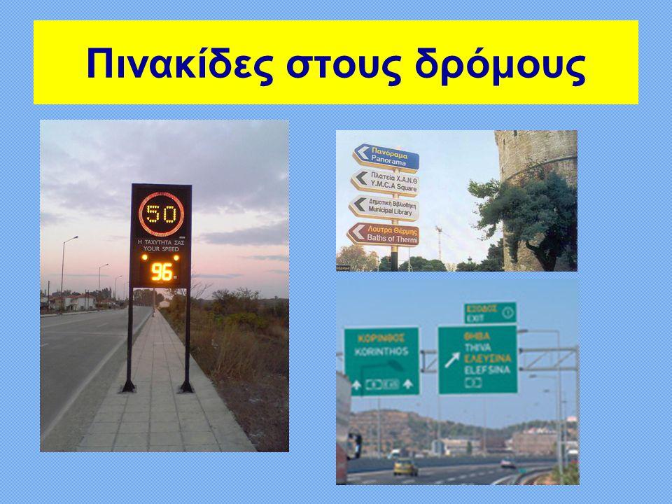 Πινακίδες στους δρόμους