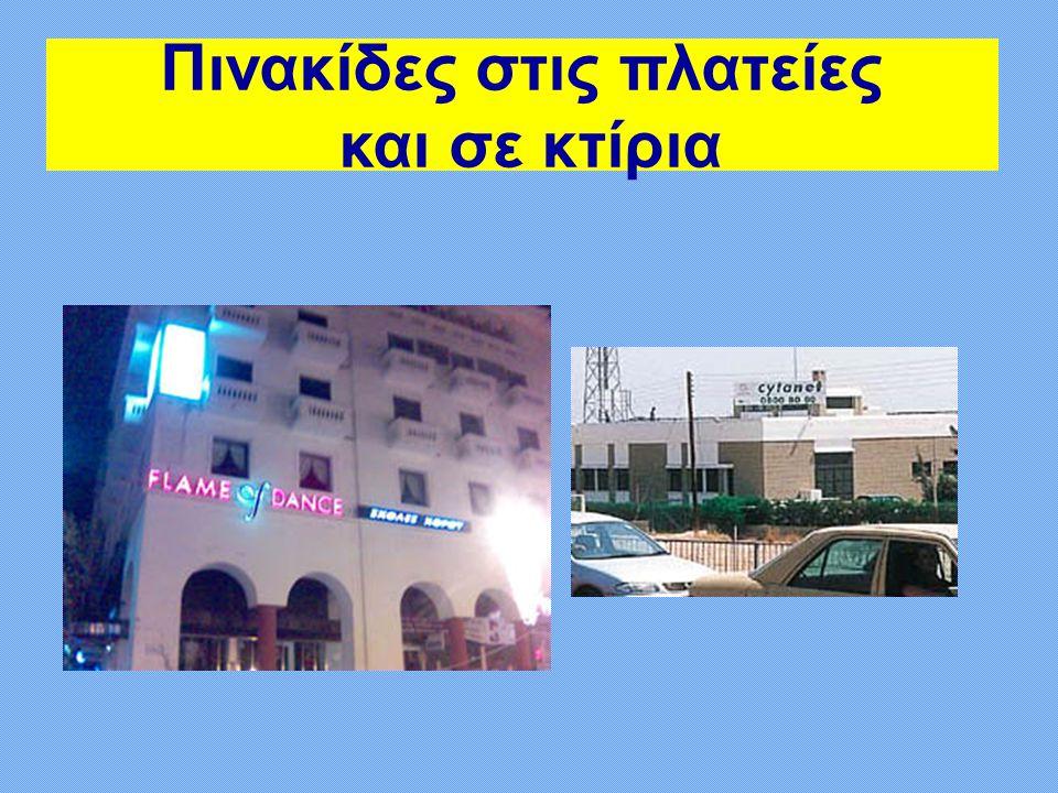 Πινακίδες στις πλατείες και σε κτίρια