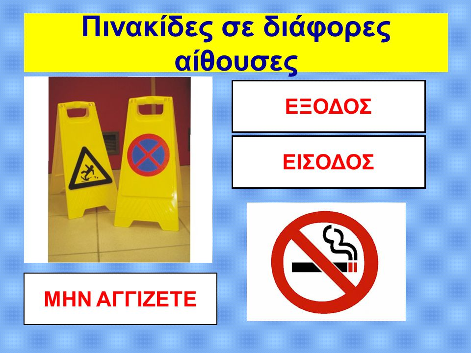 Πινακίδες σε διάφορες αίθουσες