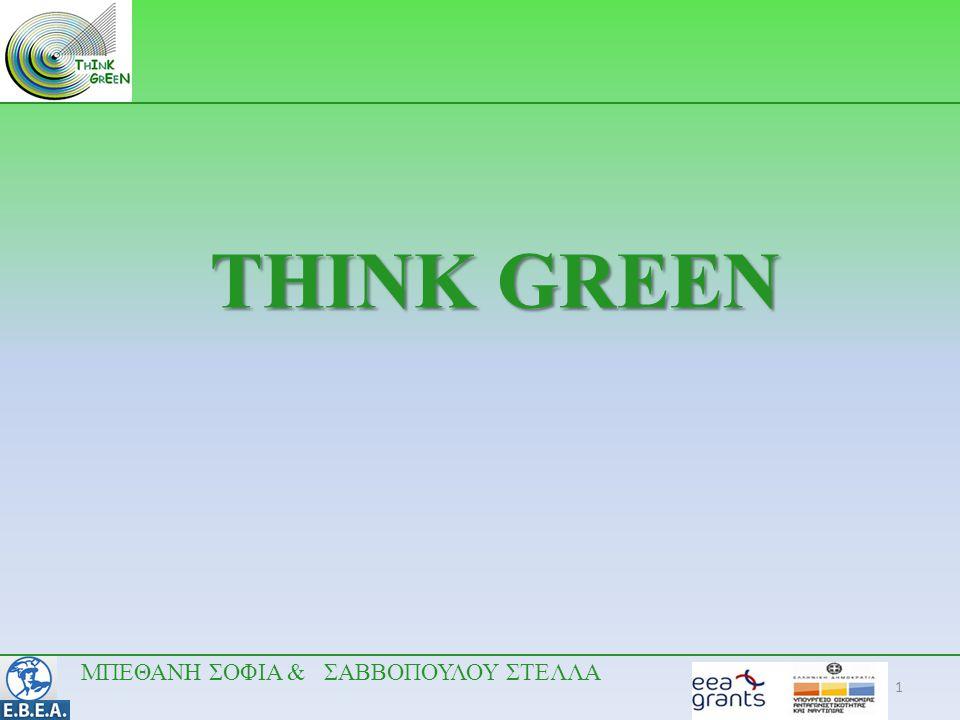 THINK GREEN ΜΠΕΘΑΝΗ ΣΟΦΙΑ & ΣΑΒΒΟΠΟΥΛΟΥ ΣΤΕΛΛΑ
