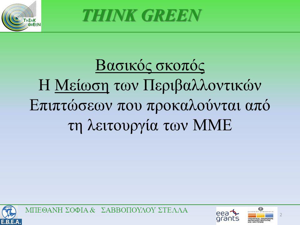 THINK GREEN Βασικός σκοπός H Μείωση των Περιβαλλοντικών Επιπτώσεων που προκαλούνται από τη λειτουργία των ΜΜΕ.