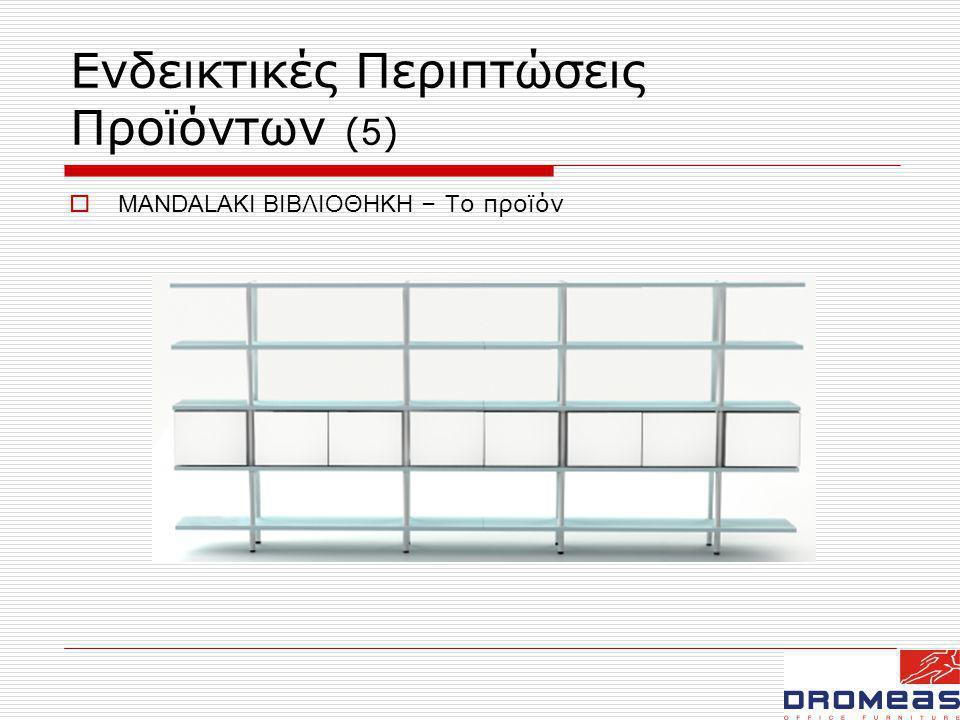 Ενδεικτικές Περιπτώσεις Προϊόντων (5)
