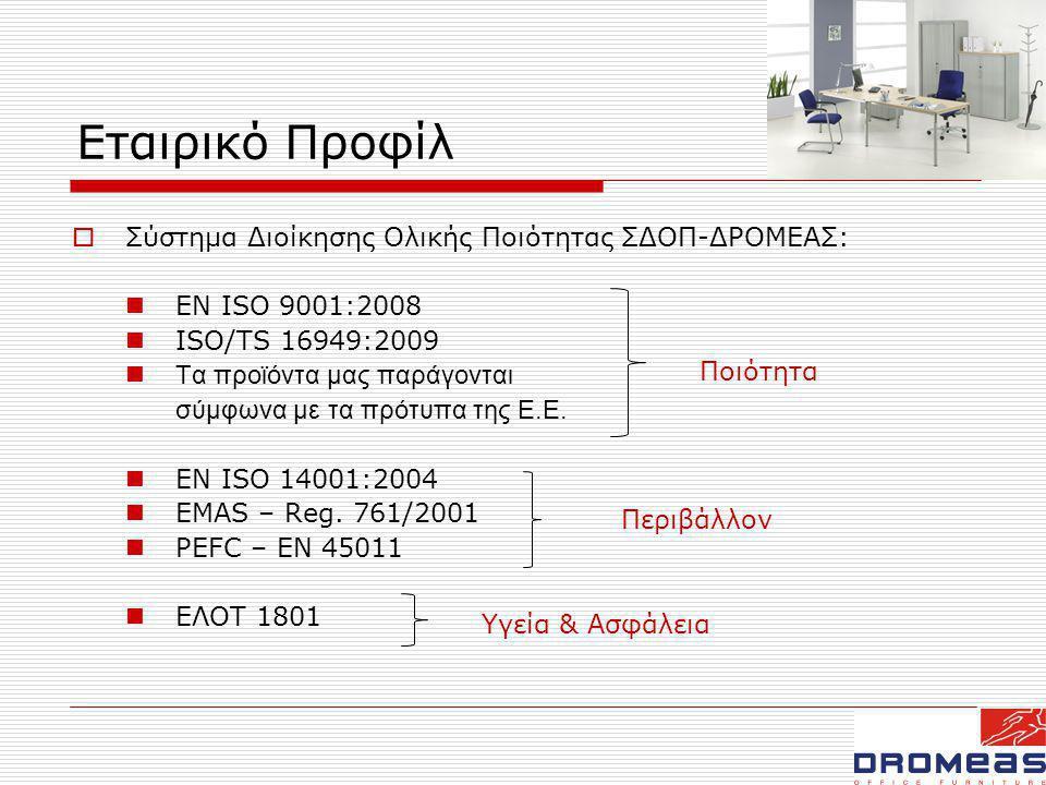 Εταιρικό Προφίλ Σύστημα Διοίκησης Ολικής Ποιότητας ΣΔΟΠ-ΔΡΟΜΕΑΣ: