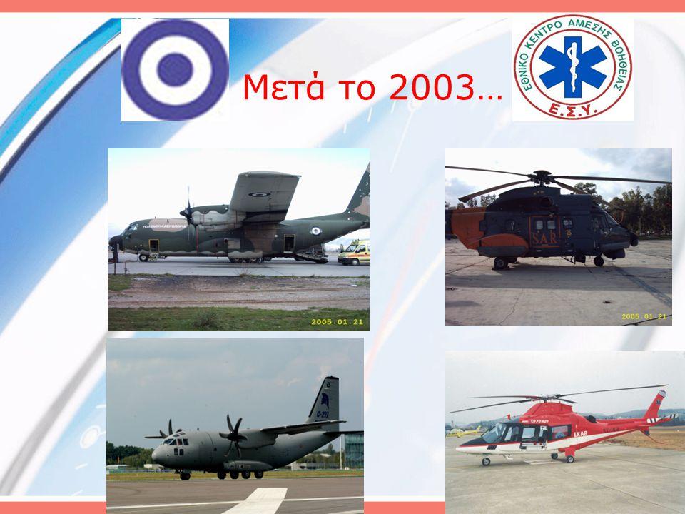 Μετά το 2003…