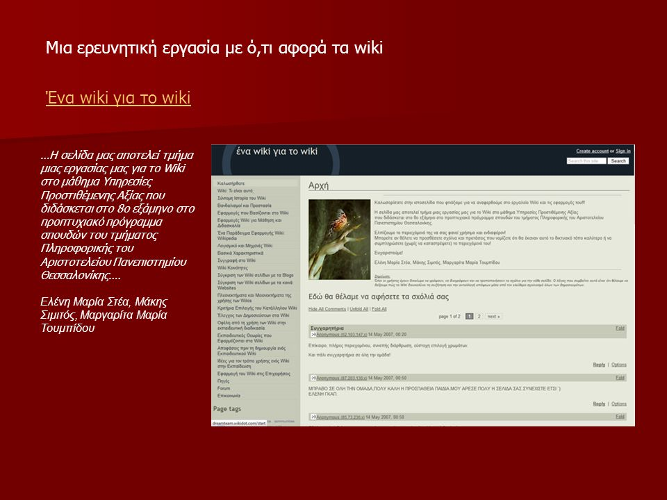 Μια ερευνητική εργασία με ό,τι αφορά τα wiki