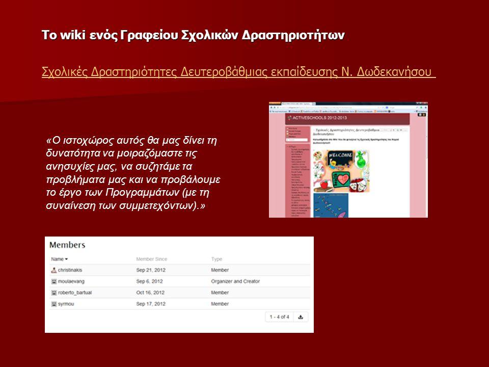 Το wiki ενός Γραφείου Σχολικών Δραστηριοτήτων