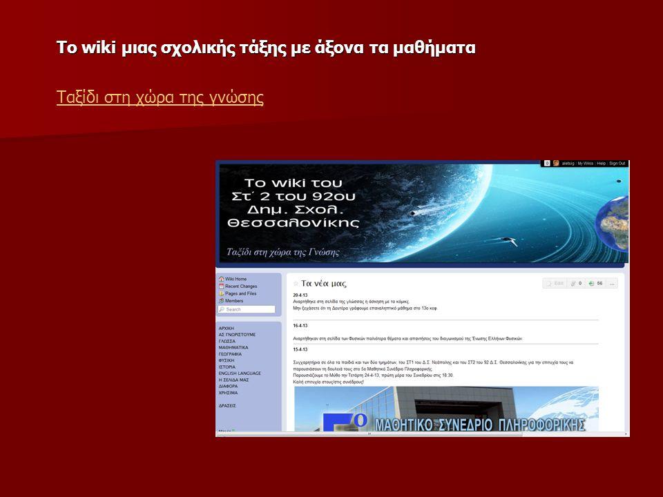 Το wiki μιας σχολικής τάξης με άξονα τα μαθήματα