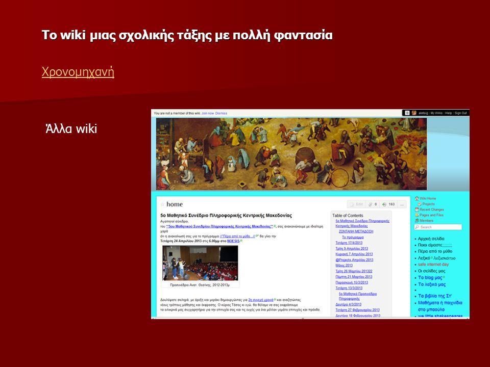 Το wiki μιας σχολικής τάξης με πολλή φαντασία