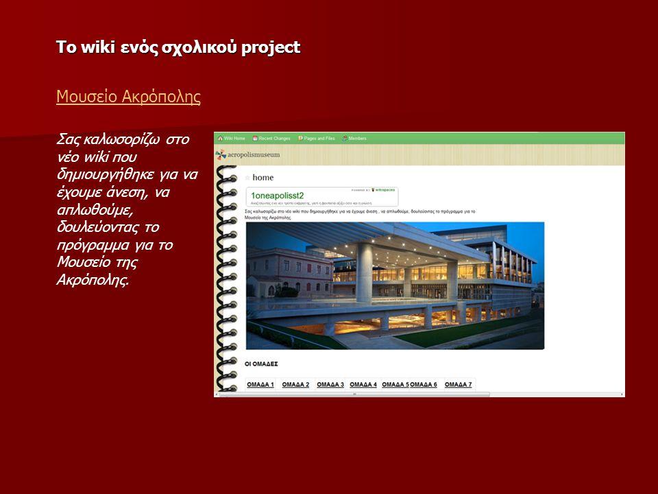 Το wiki ενός σχολικού project