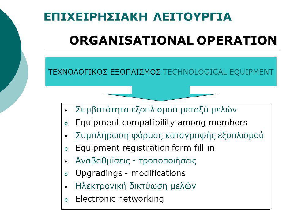 ΤΕΧΝΟΛΟΓΙΚΟΣ ΕΞΟΠΛΙΣΜΟΣ TECHNOLOGICAL EQUIPMENT