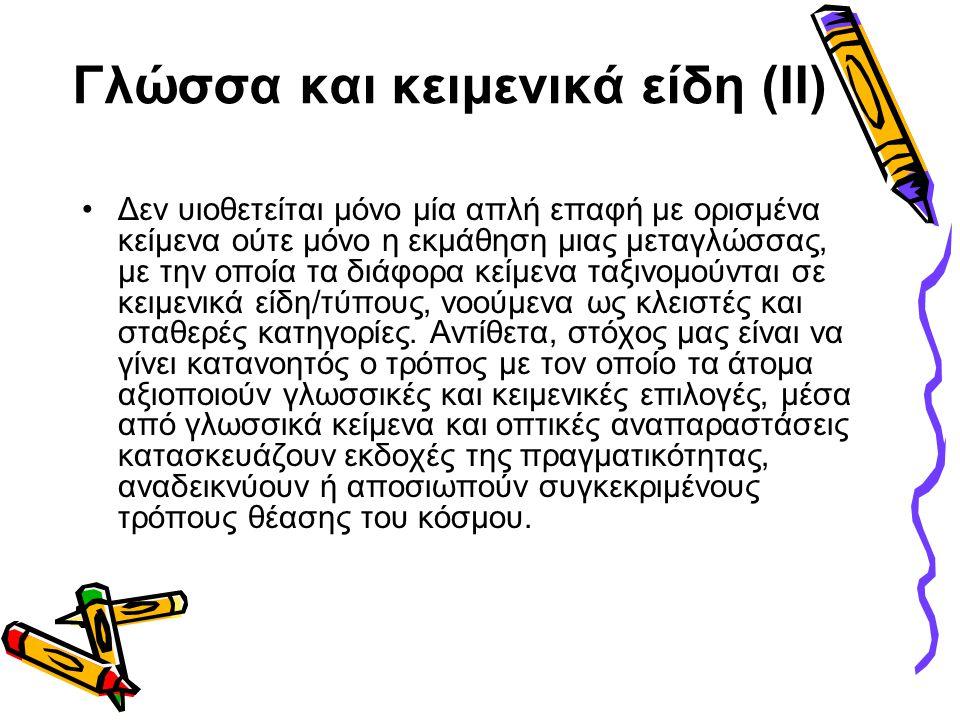Γλώσσα και κειμενικά είδη (ΙΙ)