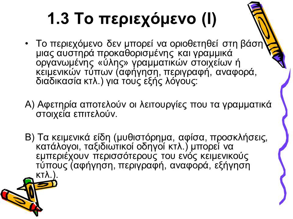 1.3 Το περιεχόμενο (Ι)