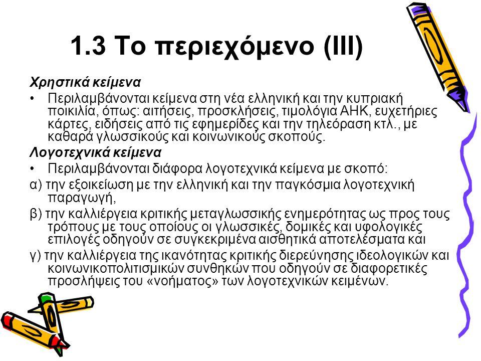 1.3 Το περιεχόμενο (ΙΙΙ) Χρηστικά κείμενα