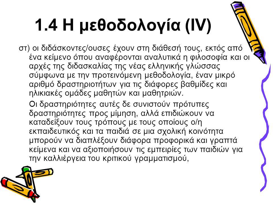 1.4 Η μεθοδολογία (IV)