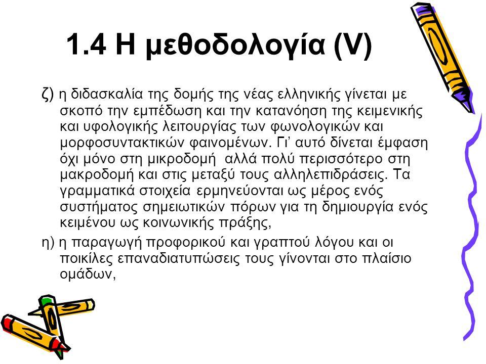 1.4 Η μεθοδολογία (V)