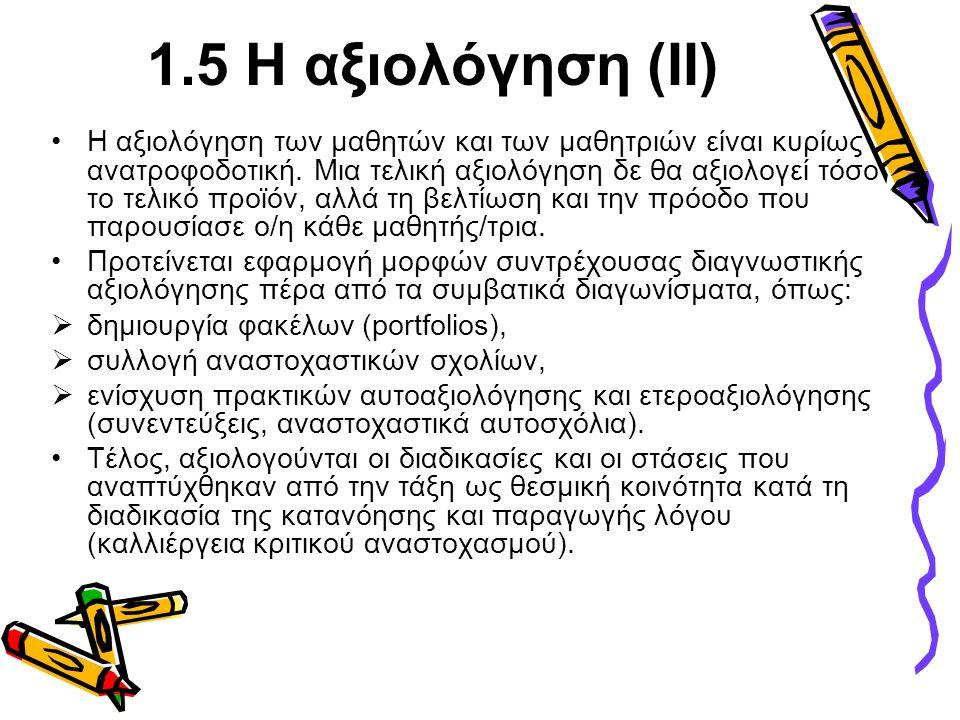 1.5 Η αξιολόγηση (ΙΙ)
