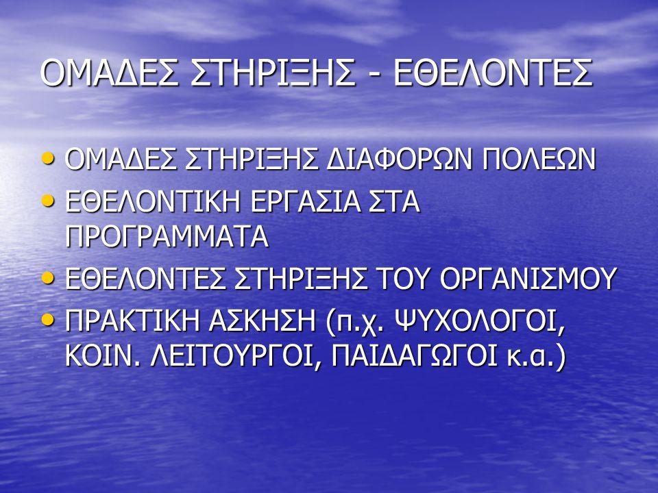 ΟΜΑΔΕΣ ΣΤΗΡΙΞΗΣ - ΕΘΕΛΟΝΤΕΣ