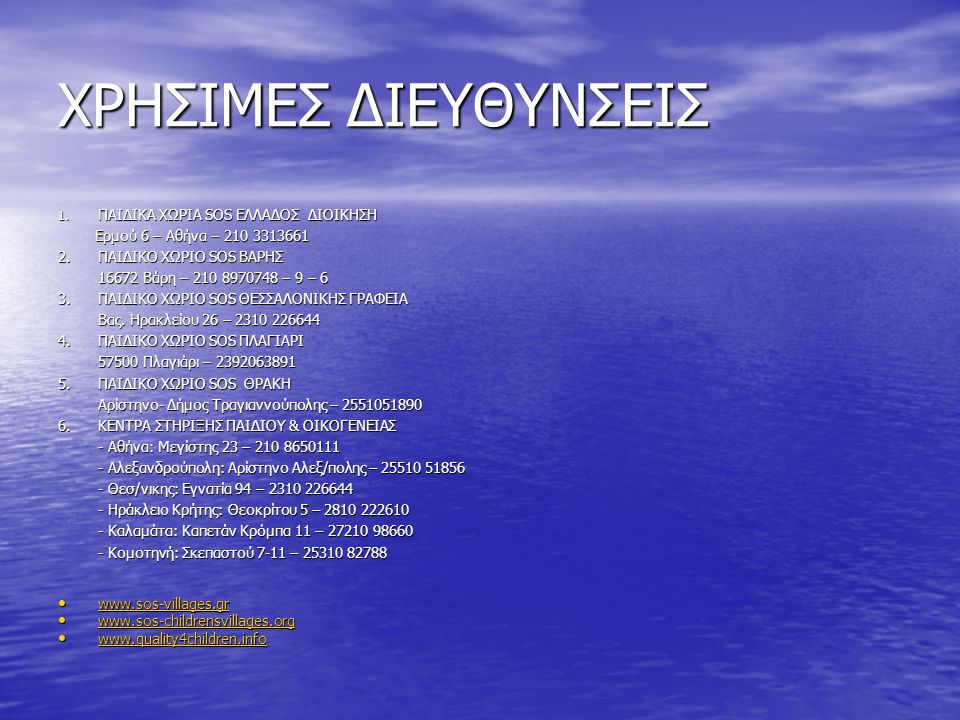 ΧΡΗΣΙΜΕΣ ΔΙΕΥΘΥΝΣΕΙΣ Ερμού 6 – Αθήνα – 210 3313661