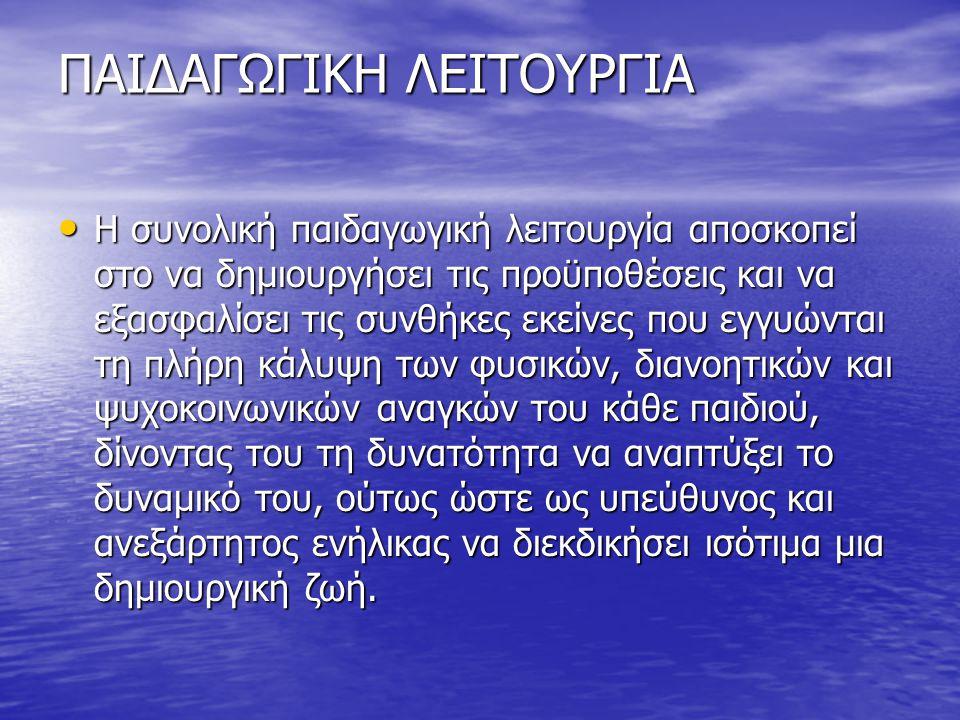 ΠΑΙΔΑΓΩΓΙΚΗ ΛΕΙΤΟΥΡΓΙΑ