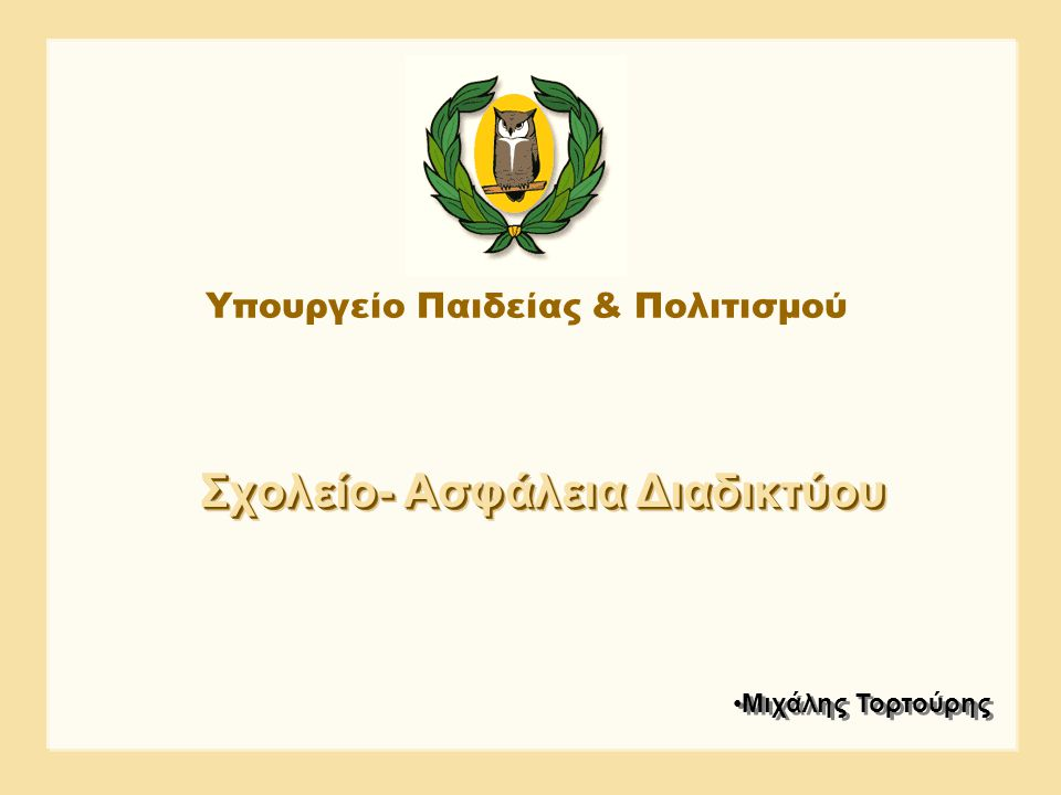 Υπουργείο Παιδείας & Πολιτισμού
