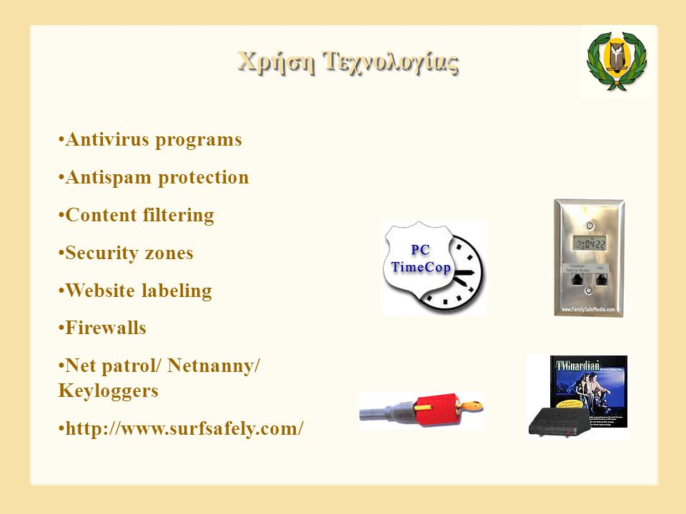 Χρήση Τεχνολογίας Antivirus programs Antispam protection