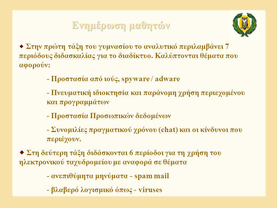 Ενημέρωση μαθητών - Προστασία από ιούς, spyware / adware