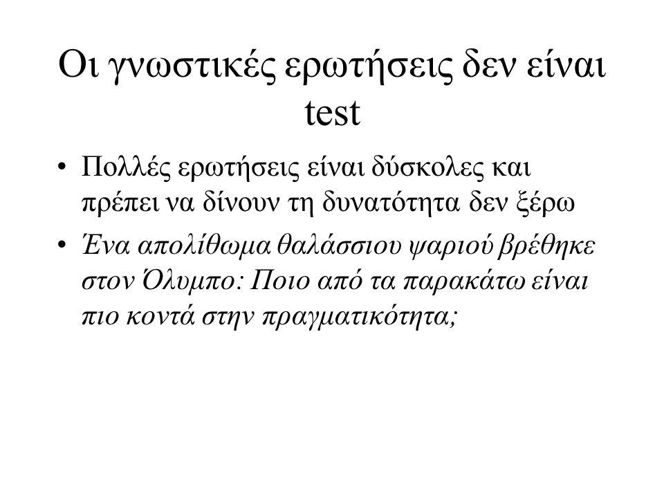 Οι γνωστικές ερωτήσεις δεν είναι test