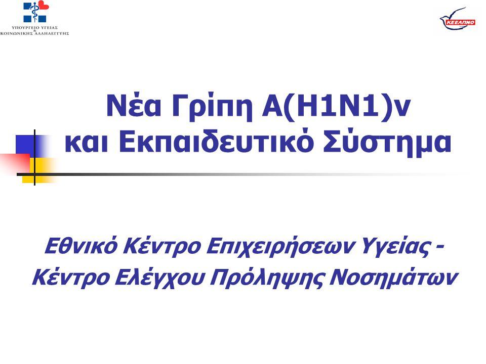Νέα Γρίπη Α(Η1Ν1)v και Εκπαιδευτικό Σύστημα