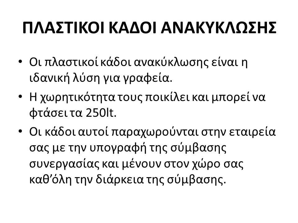 ΠΛΑΣΤΙΚΟΙ ΚΑΔΟΙ ΑΝΑΚΥΚΛΩΣΗΣ