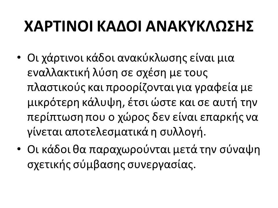 ΧΑΡΤΙΝΟΙ ΚΑΔΟΙ ΑΝΑΚΥΚΛΩΣΗΣ