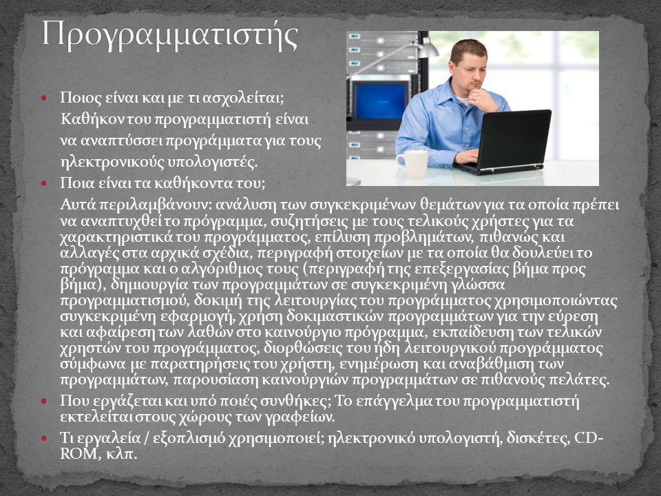 Προγραμματιστής Ποιος είναι και με τι ασχολείται;