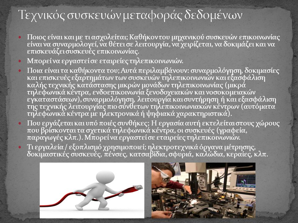 Τεχνικός συσκευών μεταφοράς δεδομένων