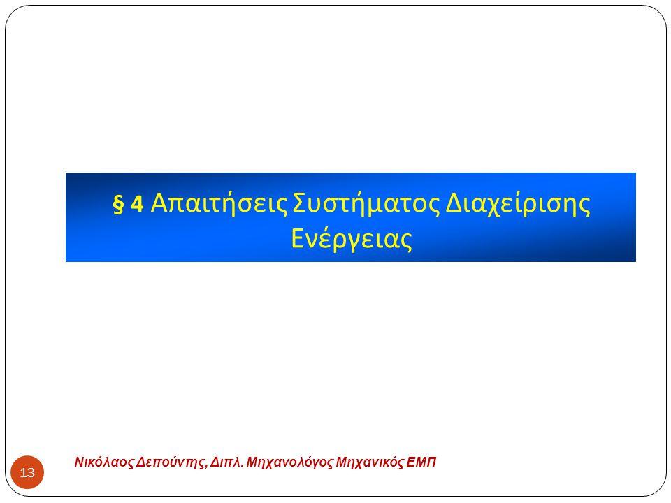 § 4 Απαιτήσεις Συστήματος Διαχείρισης Ενέργειας