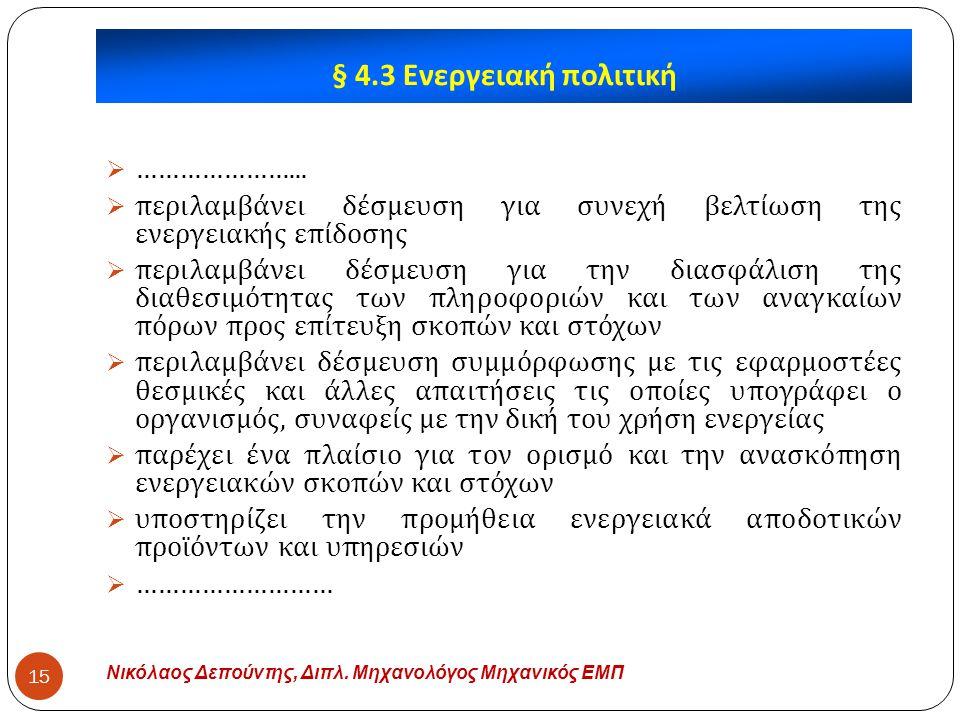§ 4.3 Ενεργειακή πολιτική …………………...