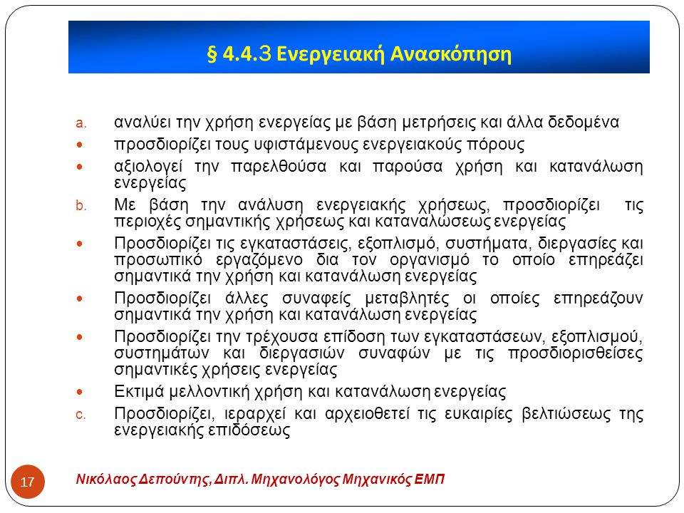 § 4.4.3 Ενεργειακή Ανασκόπηση
