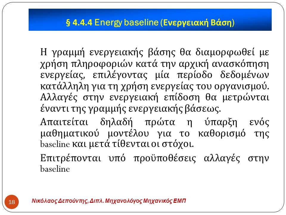 § 4.4.4 Energy baseline (Ενεργειακή Βάση)