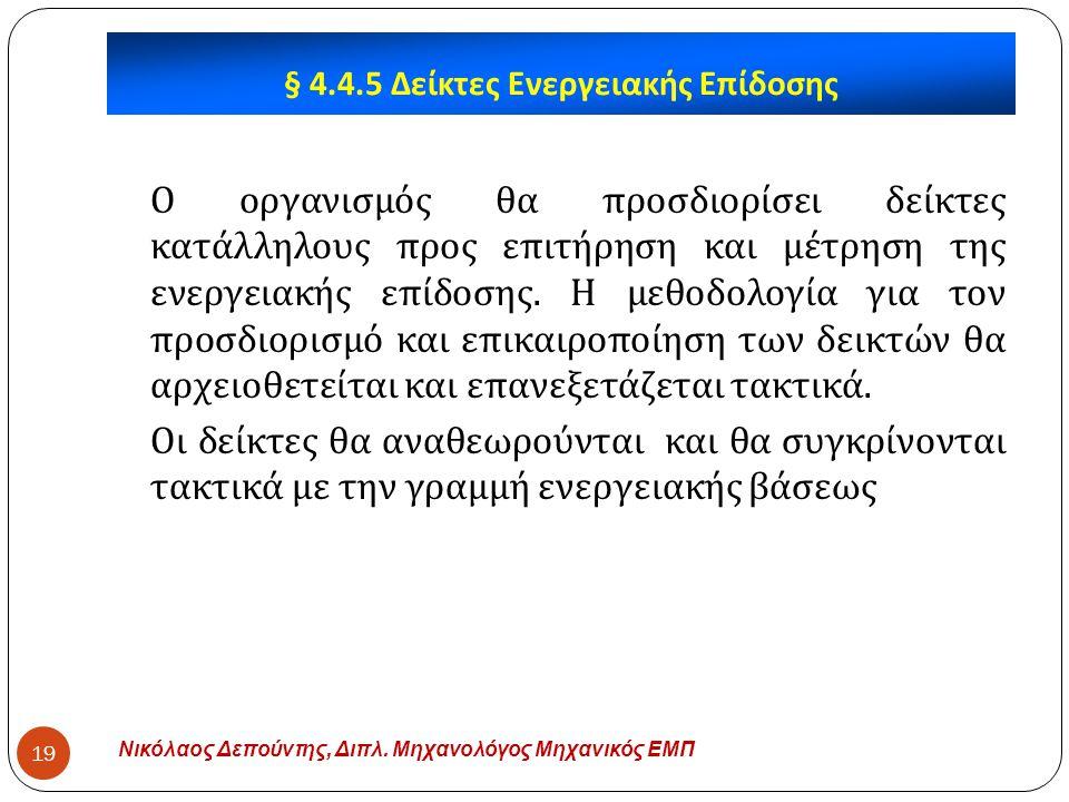 § 4.4.5 Δείκτες Ενεργειακής Επίδοσης