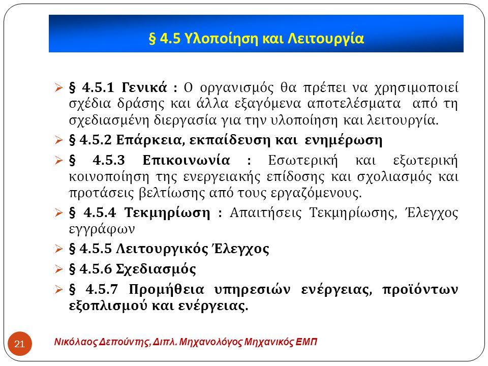 § 4.5 Υλοποίηση και Λειτουργία