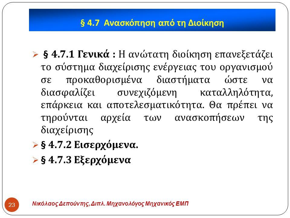 § 4.7 Ανασκόπηση από τη Διοίκηση