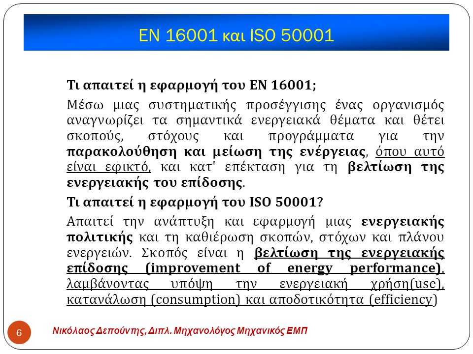 EN 16001 και ISO 50001 Τι απαιτεί η εφαρμογή του ΕΝ 16001;