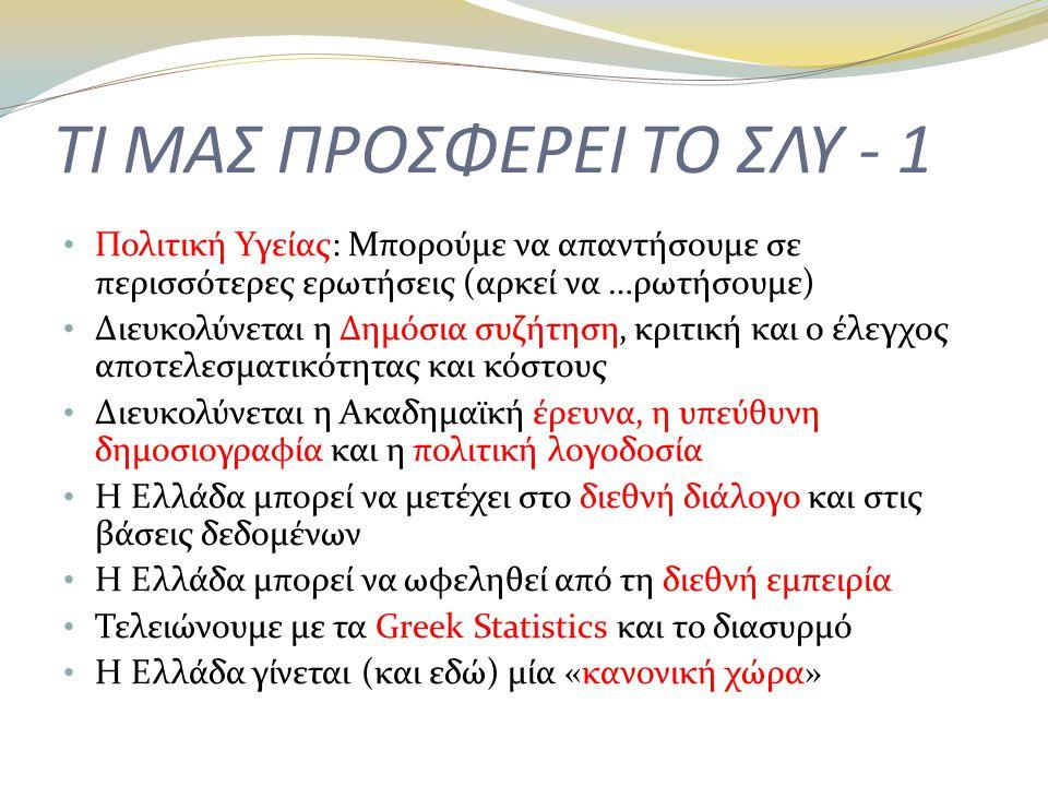 ΤΙ ΜΑΣ ΠΡΟΣΦΕΡΕΙ ΤΟ ΣΛΥ - 1