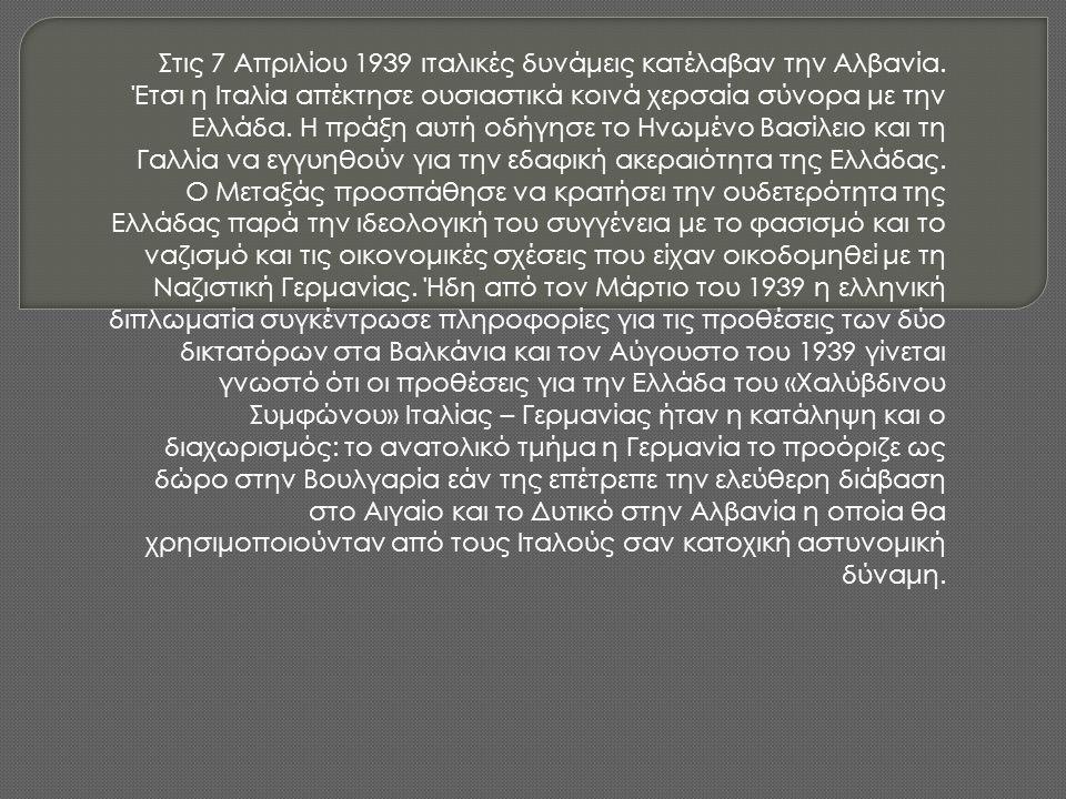 Στις 7 Απριλίου 1939 ιταλικές δυνάμεις κατέλαβαν την Αλβανία