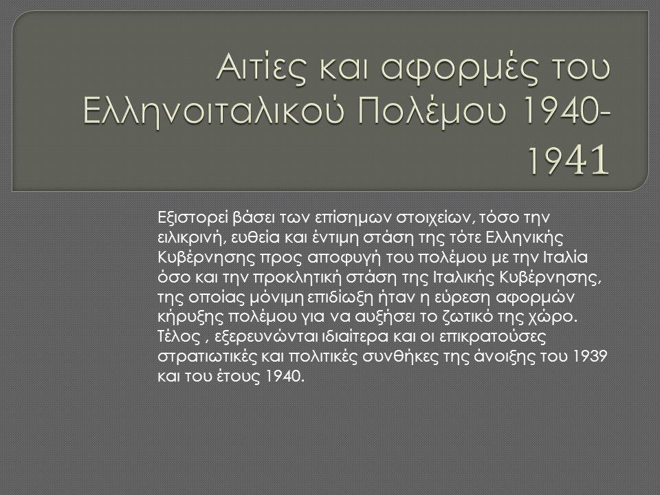 Αιτίες και αφορμές του Ελληνοιταλικού Πολέμου 1940-1941
