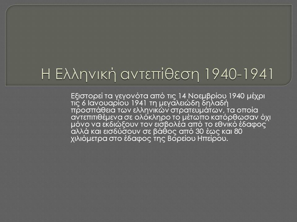 Η Ελληνική αντεπίθεση 1940-1941