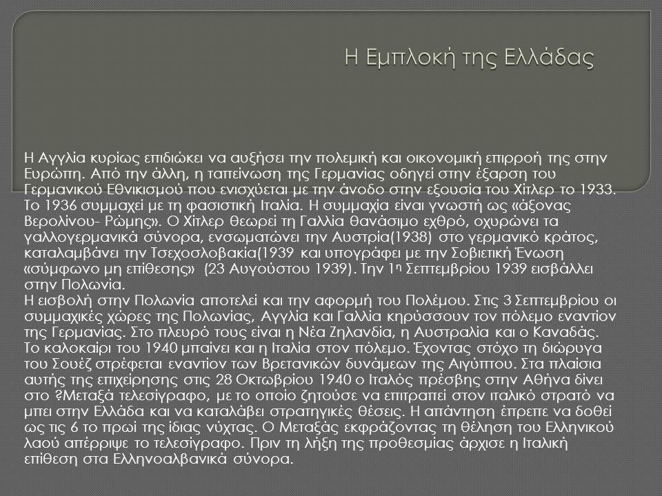 Η Εμπλοκή της Ελλάδας