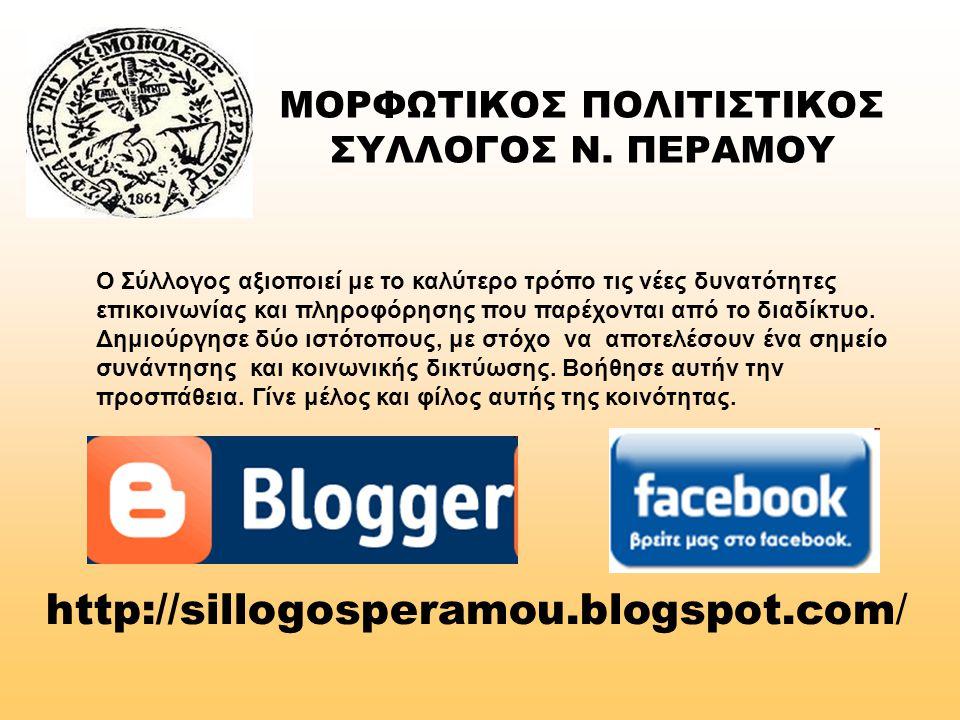 ΜΟΡΦΩΤΙΚΟΣ ΠΟΛΙΤΙΣΤΙΚΟΣ ΣΥΛΛΟΓΟΣ Ν. ΠΕΡΑΜΟΥ