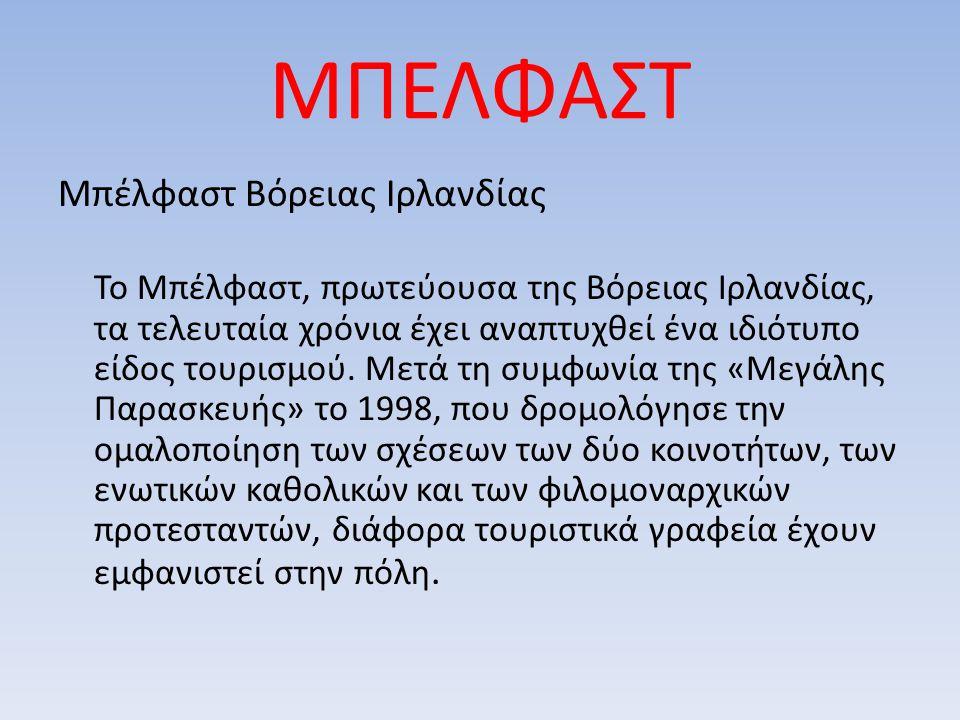 ΜΠΕΛΦΑΣΤ