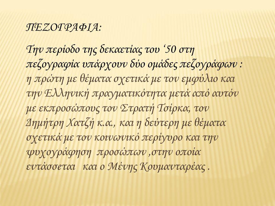 ΠΕΖΟΓΡΑΦΙΑ: