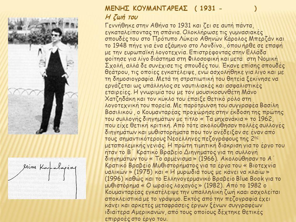 ΜΕΝΗΣ ΚΟΥΜΑΝΤΑΡΕΑΣ ( 1931 - ) Η ζωή του